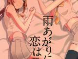 雨上がりに恋は囁く (ラブライブ! サンシャイン!!) (1)