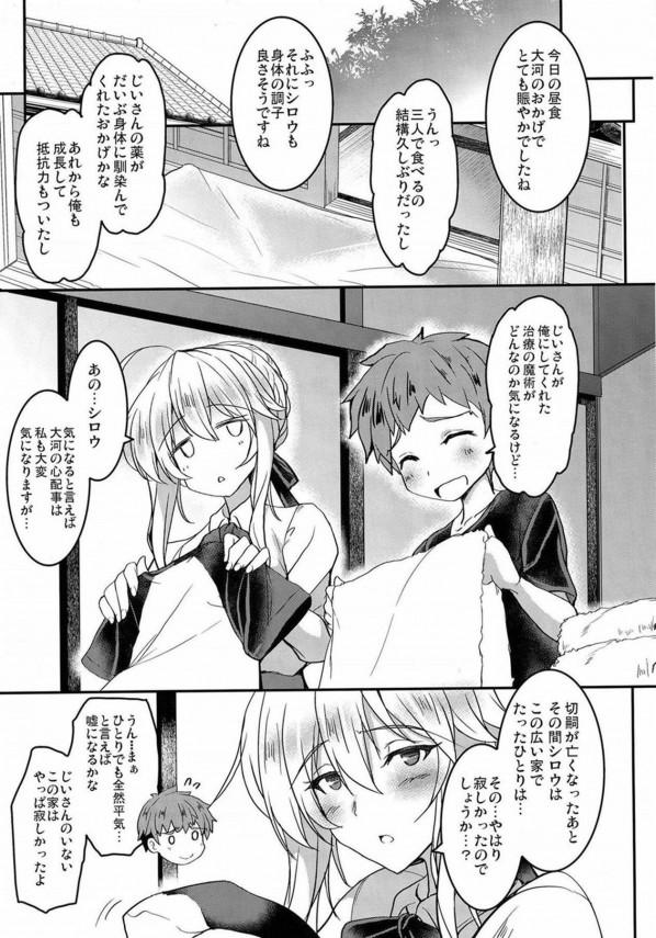 発情した巨乳お姉さんのアルトリアを止められずにショタ士郎は何度もセックスする♪【FGO エロ漫画・エロ同人】 (8)