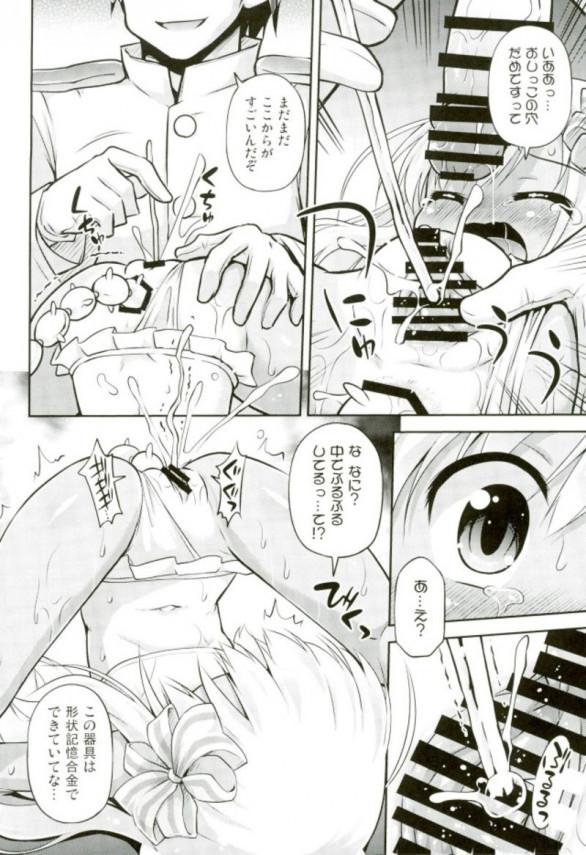 ろーちゃんの水着に興奮した提督は彼女を車の中に連れ込むと玩具を使って攻めまくるwww【艦これ エロ漫画・エロ同人】 (7)