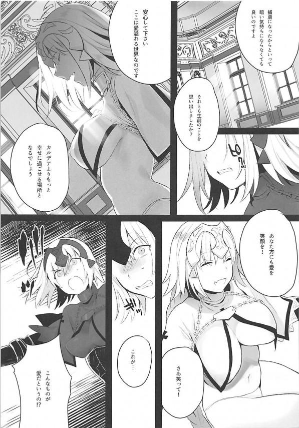 敵に捕らえられたジャンヌオルタは媚薬を使われると男たちに輪姦されてしまうwww【FGO エロ漫画・エロ同人】 (6)