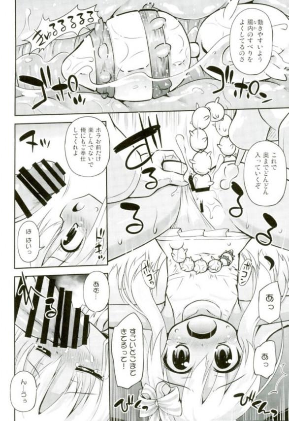 ろーちゃんの水着に興奮した提督は彼女を車の中に連れ込むと玩具を使って攻めまくるwww【艦これ エロ漫画・エロ同人】 (5)