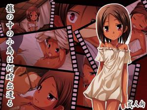 【エロ漫画】暖かく平穏な少女の日常はある日蹂躙され、輪姦され、陵辱され…劇的に変わってしまう…【ノラネコノタマ エロ同人誌】