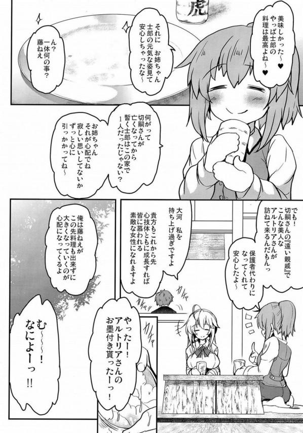 発情した巨乳お姉さんのアルトリアを止められずにショタ士郎は何度もセックスする♪【FGO エロ漫画・エロ同人】 (7)