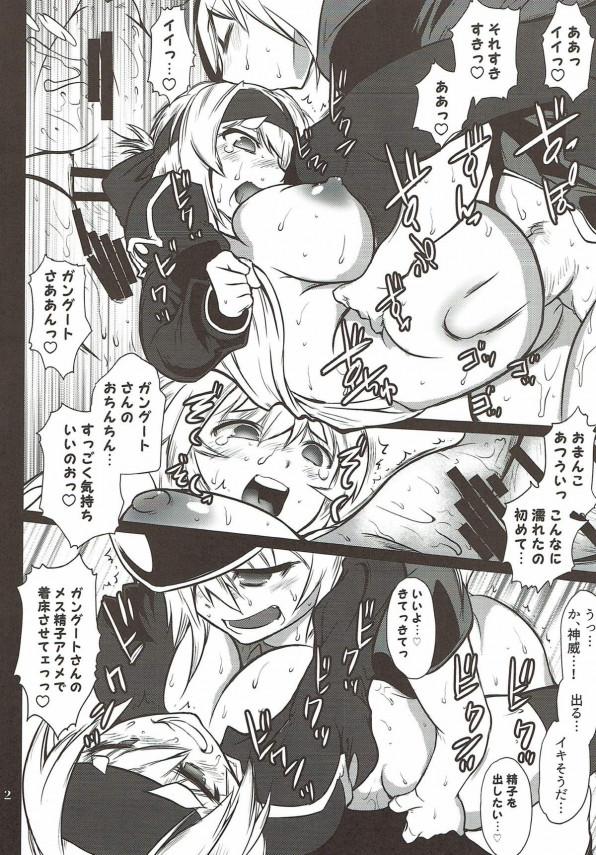 ガングートにふたなりオナニーしているところを見られた神威は彼女をふたなりにしてセックスしてもらうwww【艦これ エロ漫画・エロ同人】 (19)