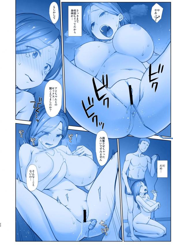 アイちゃんとのセックスが終わったら今度は彼女の母親と生ハメセックスするwww【月曜日のたわわ エロ漫画・エロ同人】 (22)