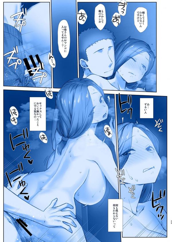 アイちゃんとのセックスが終わったら今度は彼女の母親と生ハメセックスするwww【月曜日のたわわ エロ漫画・エロ同人】 (29)