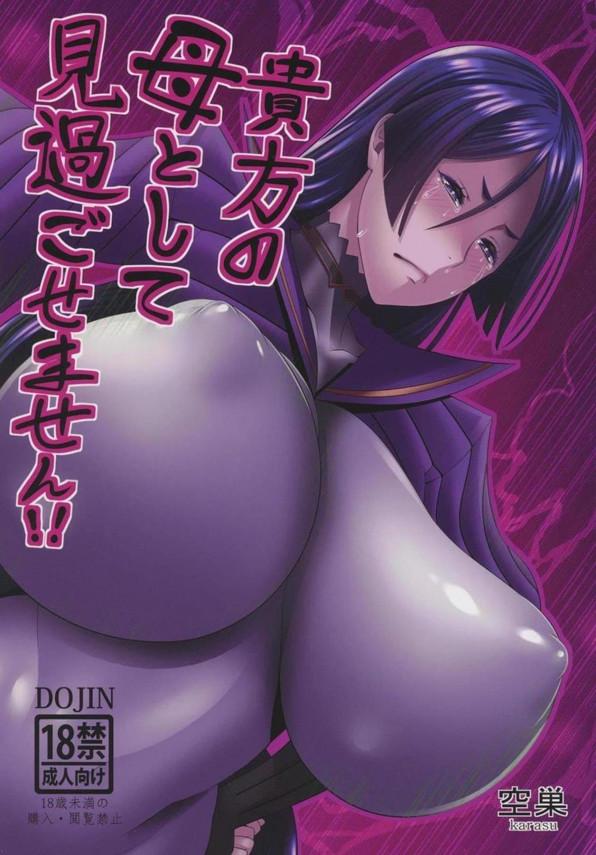 貴方の母として見過ごせません!! (Fate Grand Order) (1)