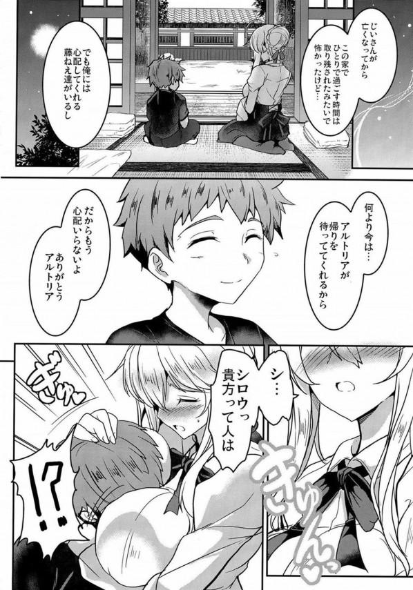 発情した巨乳お姉さんのアルトリアを止められずにショタ士郎は何度もセックスする♪【FGO エロ漫画・エロ同人】 (9)