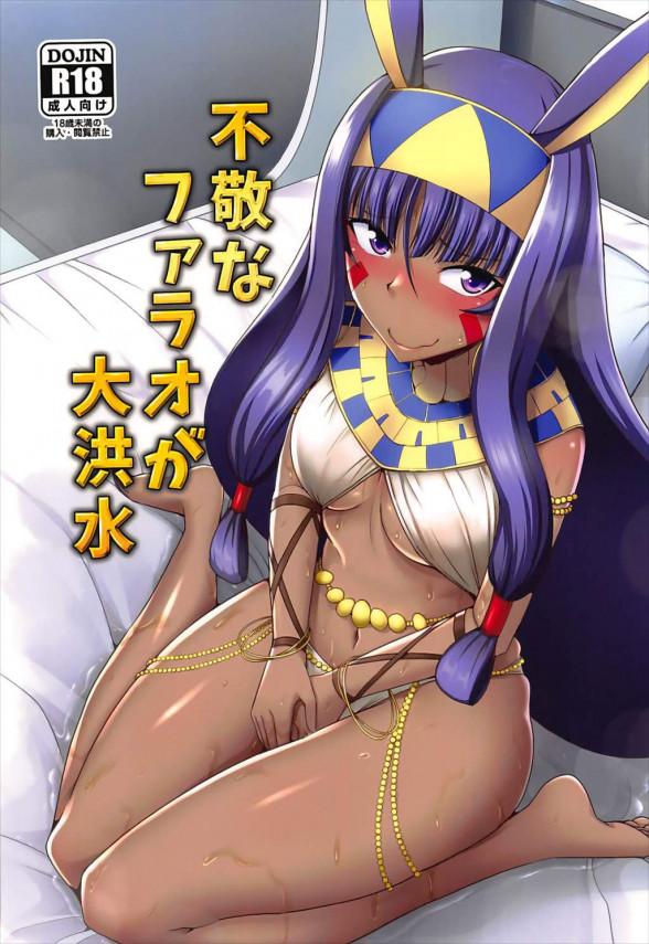 不敬なファラオが大洪水 (Fate Grand Order) (1)