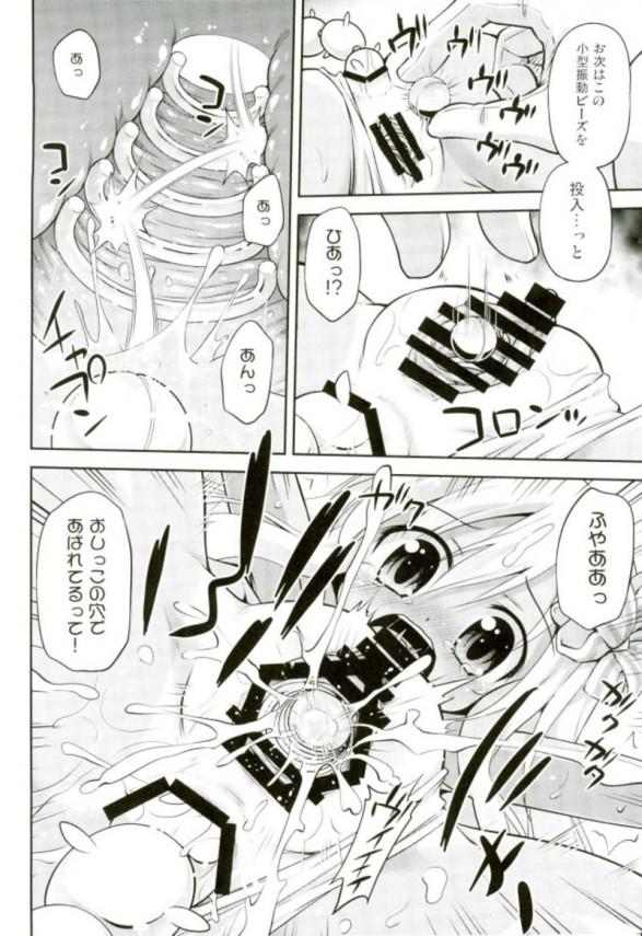 ろーちゃんの水着に興奮した提督は彼女を車の中に連れ込むと玩具を使って攻めまくるwww【艦これ エロ漫画・エロ同人】 (9)