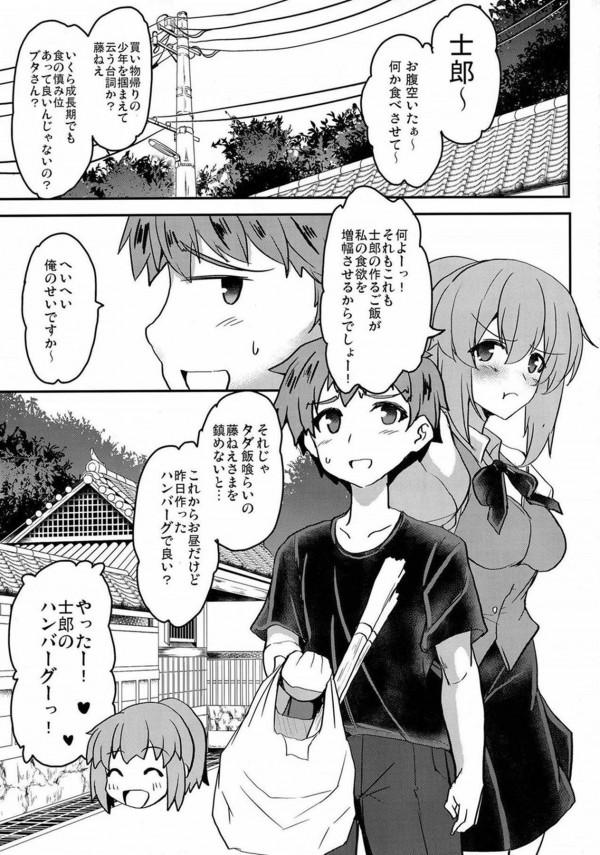 発情した巨乳お姉さんのアルトリアを止められずにショタ士郎は何度もセックスする♪【FGO エロ漫画・エロ同人】 (4)