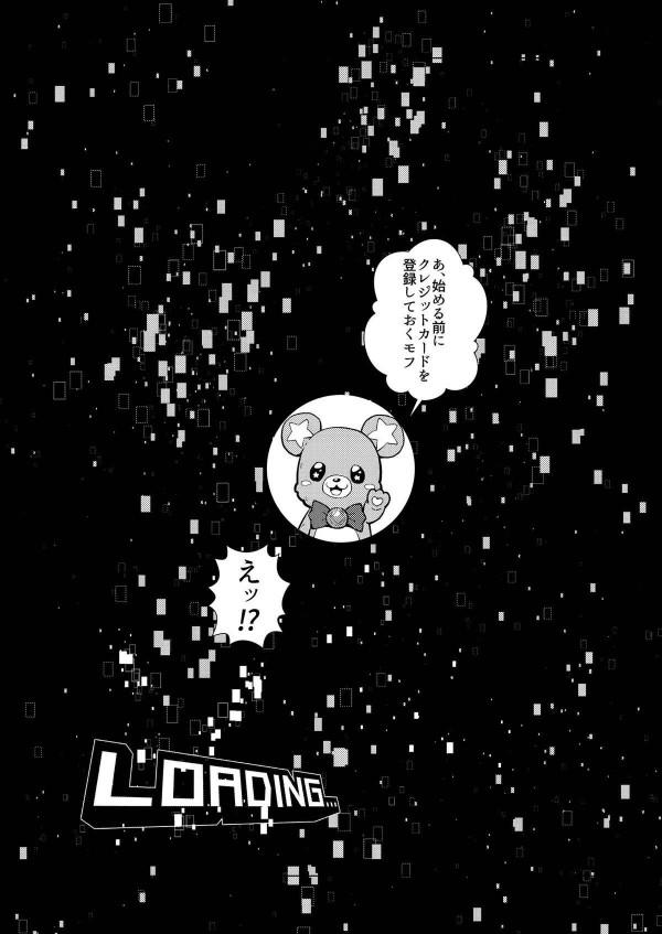 【プリキュア エロ漫画・エロ同人】ゲーム世界を救うため童貞のおっさんはプリキュアたちとエッチしまくることに☆ (5)