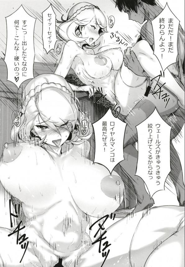 遠征から帰ってきたプリンス・オブ・ウェールズは指揮官の命令でエロ下着を着ていて、執務室に入るなりエッチする!!【アズールレーン エロ漫画・エロ同人】 (13)