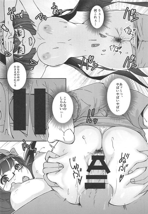 【エロ同人誌 FGO】チンポを見たことがない処女の刑部姫が同人誌を書こうと画像検索してたら…【劇団あさろく エロ漫画】 (17)