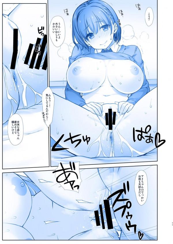アイちゃんとのセックスが終わったら今度は彼女の母親と生ハメセックスするwww【月曜日のたわわ エロ漫画・エロ同人】 (11)