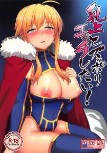 勃起が収まらなくなってしまったマスターの性欲処理をランサーのアルトリアが手伝ってくれることに!!【FGO エロ漫画・エロ同人】