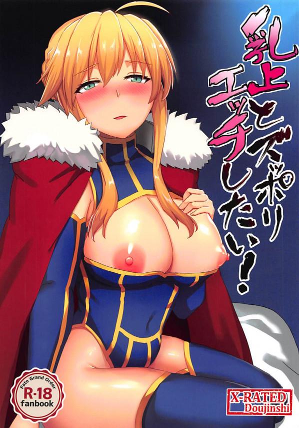 乳上とズッポリエッチしたい! (Fate Grand Order) (1)