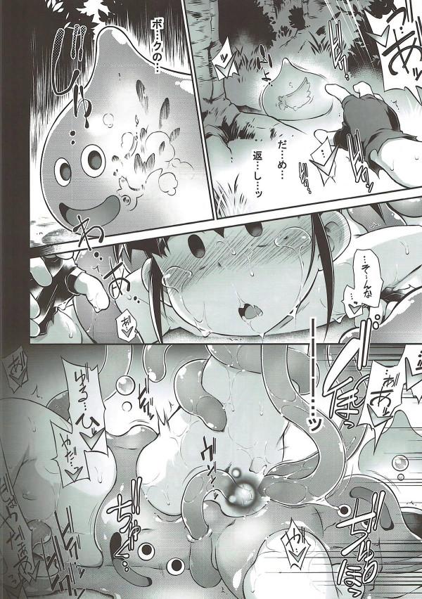 武闘家の少女は大量のスライムを相手にしたがすでに毒を使われて身体が火照ってしまい捕まると凌辱される!!【ドラクエⅢ エロ漫画・エロ同人】 (21)
