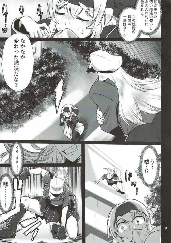 ガングートにふたなりオナニーしているところを見られた神威は彼女をふたなりにしてセックスしてもらうwww【艦これ エロ漫画・エロ同人】 (6)