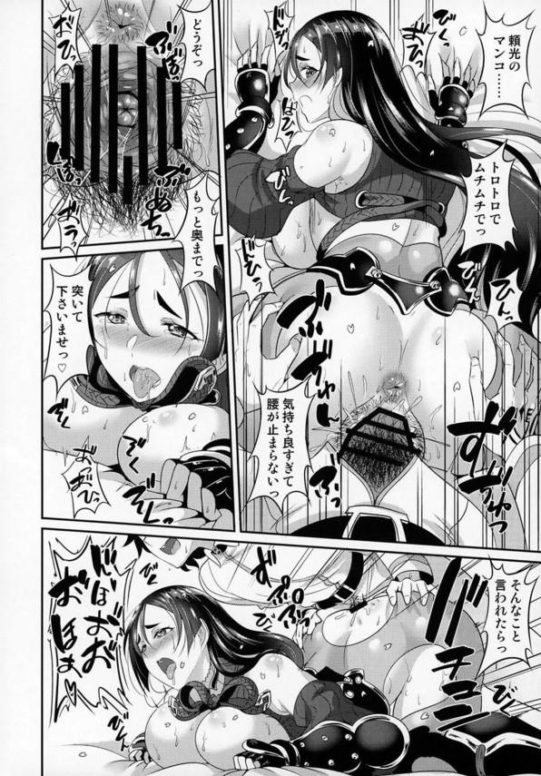 頼光にわかめ酒をしてもらったマスターは彼女のまんこもアナルもハメさせてもらうwww【FGO エロ漫画・エロ同人】 (13)