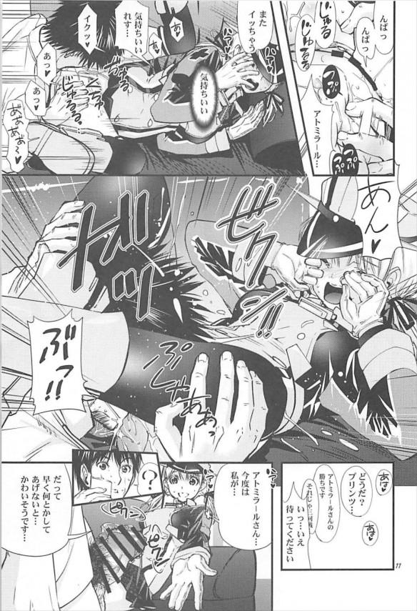秘書艦のプリンツはお尻の虫刺されを気にしていたが、提督は関係ないとセックスしてくるwww【艦これ エロ漫画・エロ同人】 (10)