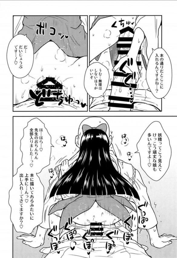 エロ本を拾った妖精三人は子作りに興味を持ち、人間の男の人に教わることにwww【東方 エロ漫画・エロ同人】 (9)