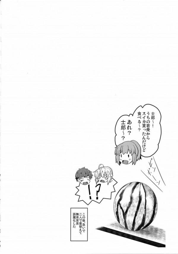 発情した巨乳お姉さんのアルトリアを止められずにショタ士郎は何度もセックスする♪【FGO エロ漫画・エロ同人】 (23)