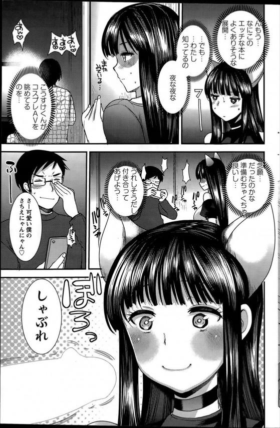 【エロ漫画】結婚して初夜を迎えてから爆乳な妻とケモノのようにセックスしまくる男www【無料 エロ同人誌】 (7)
