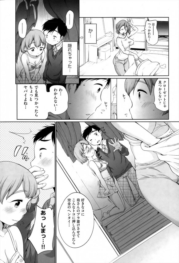 【エロ漫画】クラスメイトの好きな巨乳女子が家に来てセックスする展開になっちゃいましたwww【無料 エロ同人誌】 (9)