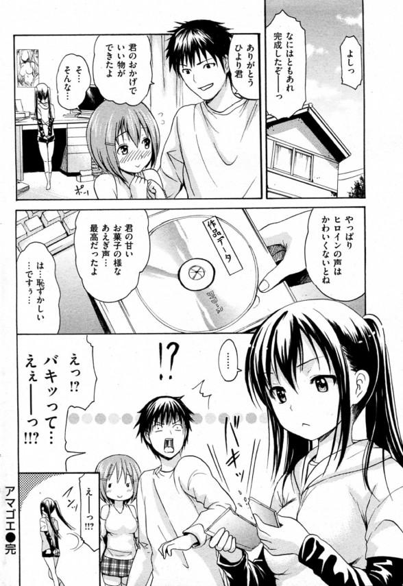 【エロ漫画】リアルなサウンドを追求してエロゲ制作部の先輩後輩が3PセックスをREC☆【無料 エロ同人誌】 (24)