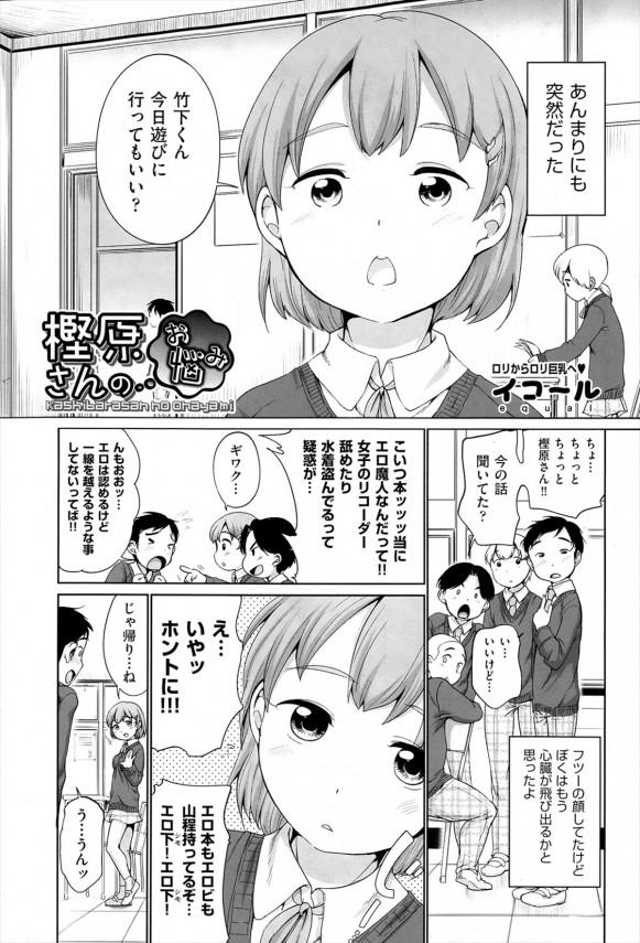 【エロ漫画】クラスメイトの好きな巨乳女子が家に来てセックスする展開になっちゃいましたwww【無料 エロ同人誌】 (1)