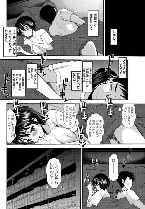 【エロ漫画】家出した巨乳少女が同棲し始めた男にフェラして口内射精ごっくんから中出しセックスしちゃうww【無料 エロ同人誌】 (2)