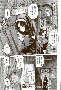 【エロ漫画】爆乳なお嬢様が貴族に追放されて女子修道院に潜んでるんだけど…【MGジョー エロ同人誌】