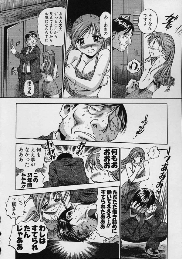 【エロ漫画】リストラ確定の中年オヤジが同僚の彼氏との結婚を目前にマリッジブルーになってるOLをレイプ!【THE SEIJI エロ同人誌】 (6)