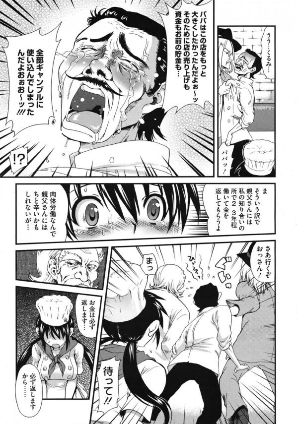 【エロ漫画】フェラチオで父チンポをあててみろとエロゲームをさせられてぶっかけられる女の子ww【URAN エロ同人誌】 (3)