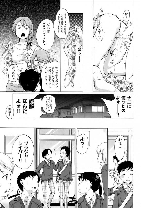 【エロ漫画】クラスメイトの好きな巨乳女子が家に来てセックスする展開になっちゃいましたwww【無料 エロ同人誌】 (25)