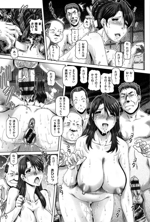 【エロ漫画】夫を亡くした未亡人が義理の妹一家に一人息子を取られて体を売られる!【TYPE.90 エロ同人誌】 (14)
