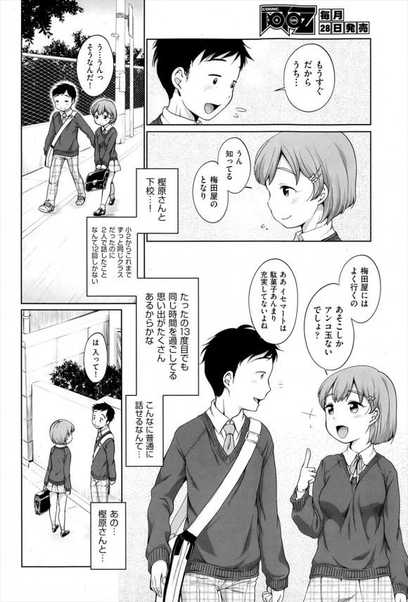 【エロ漫画】クラスメイトの好きな巨乳女子が家に来てセックスする展開になっちゃいましたwww【無料 エロ同人誌】 (2)