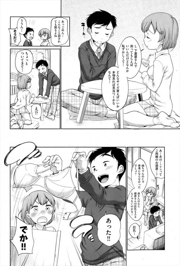 【エロ漫画】クラスメイトの好きな巨乳女子が家に来てセックスする展開になっちゃいましたwww【無料 エロ同人誌】 (6)