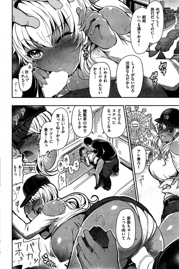 【エロ漫画】既婚者の男性教師が純粋な爆乳黒ギャルJKにスク水や体操着といろんな格好させてハメ撮りNTRセックスしてるよww【無料 エロ同人誌】 (10)