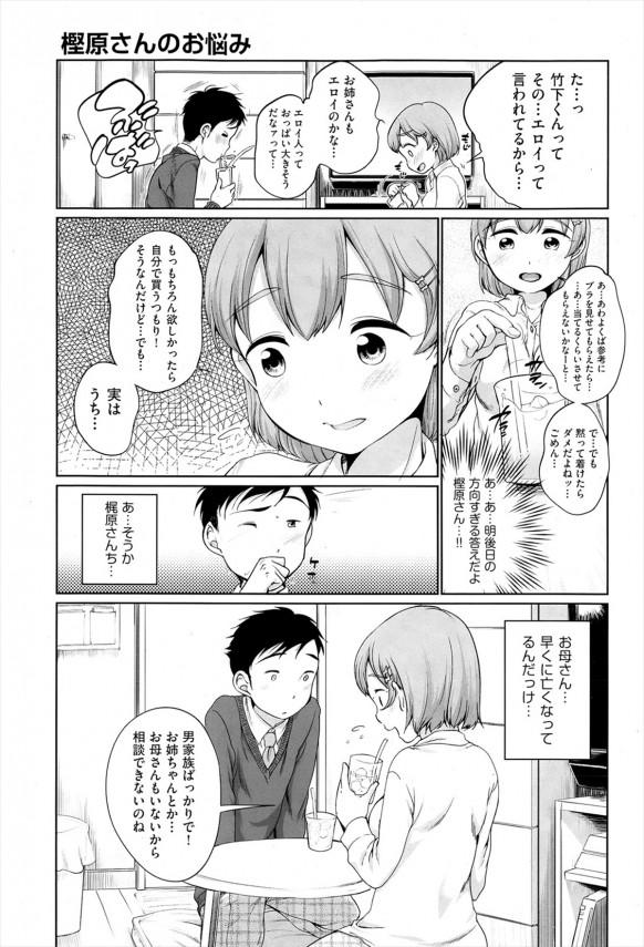 【エロ漫画】クラスメイトの好きな巨乳女子が家に来てセックスする展開になっちゃいましたwww【無料 エロ同人誌】 (5)