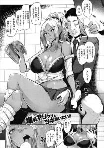 【エロ漫画】援交してる制服JKの爆乳ビッチギャルが童貞男の巨チンで感じまくるww【sian エロ同人誌】
