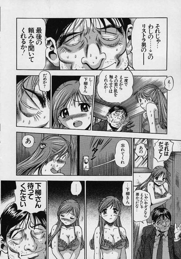 【エロ漫画】リストラ確定の中年オヤジが同僚の彼氏との結婚を目前にマリッジブルーになってるOLをレイプ!【THE SEIJI エロ同人誌】 (8)