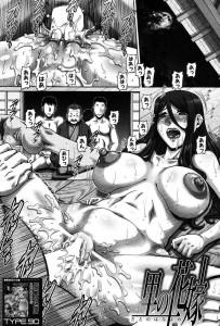 【エロ漫画】村の古い風習として一人の女が孕むまで大勢の男たちに種付け輪姦されていた。【TYPE90 エロ同人誌】