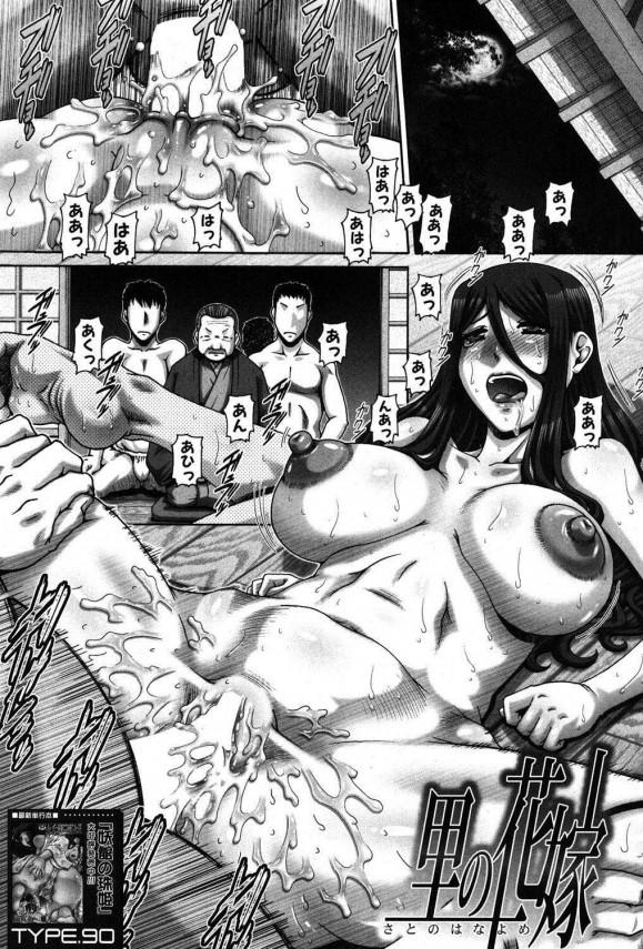 【エロ漫画】村の古い風習として一人の女が孕むまで大勢の男たちに種付け輪姦されていた。【TYPE90 エロ同人誌】 (1)