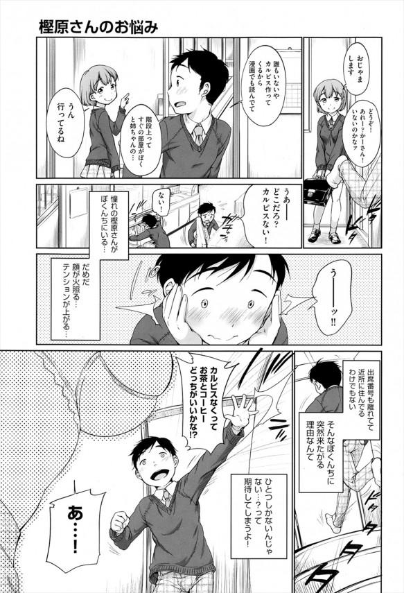 【エロ漫画】クラスメイトの好きな巨乳女子が家に来てセックスする展開になっちゃいましたwww【無料 エロ同人誌】 (3)