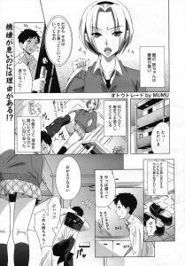 【エロ漫画】姉と女友達はかなりのヤリマンでセフレに逃げられて弟同士を交換してセックスするww【MUMU エロ同人誌】