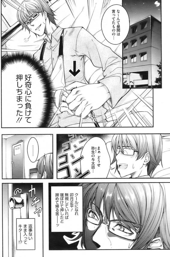 【エロ漫画】幼馴染にナースコールで呼び出された女子がナースコスしてセックスさせてあげちゃうwww【SYU エロ同人誌】 (4)