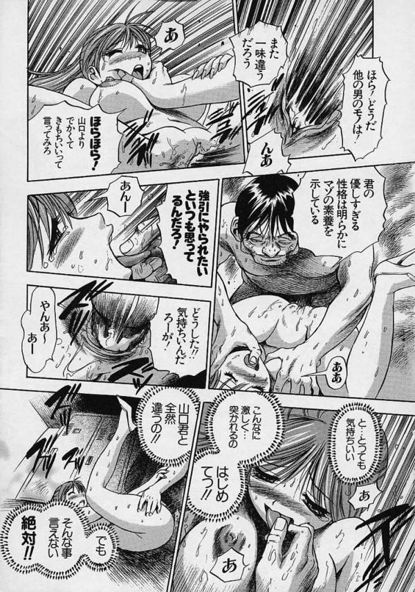 【エロ漫画】リストラ確定の中年オヤジが同僚の彼氏との結婚を目前にマリッジブルーになってるOLをレイプ!【THE SEIJI エロ同人誌】 (13)