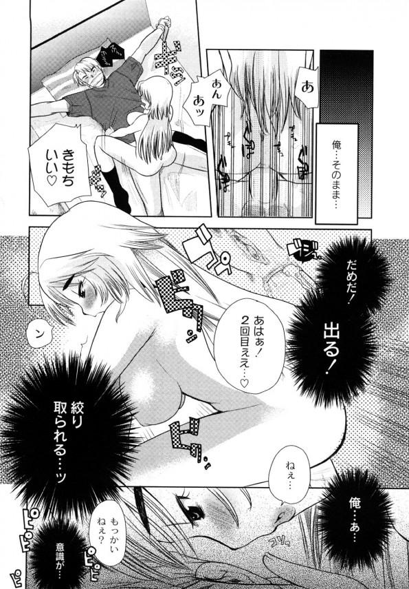【エロ漫画】いとこの爆乳お姉さんに騎乗位で逆レイプされる夢を見た少年がそれ以来エッチな妄想しまくりww【無料 エロ同人誌】 (4)